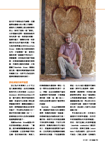 Taiwan article about straw bale construction